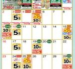 5月お買得カレンダーです