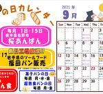 パンの日カレンダー