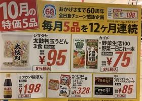 10月の特価5品はコレ!!