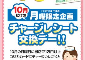 ☆月曜限定コジカチャージキャンペーン☆