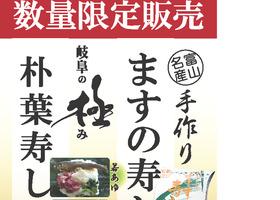 11月13日(土)数量限定!富山名産ます寿し・岐阜朴葉寿し!