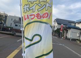 本日ポイント2倍デー!!