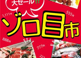 【えきの市場】毎週金曜日はゾロ目市!!