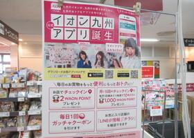 イオン九州公式アプリのご登録はお済みですか?