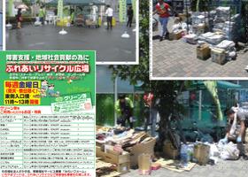 毎週金曜日は、ふれいあいリサイクル広場開催