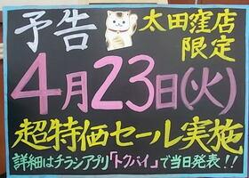 予告!!4月23日サミット太田窪店限定超特価セール開催