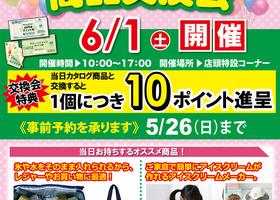 6月1日スーパー交換会のお知らせ