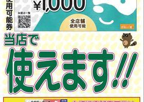 北島町☆商品券 当店でご利用頂けます!