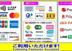 電子マネー・クレジットカード使えます