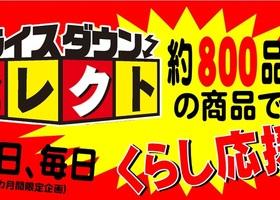 毎日安い800品目!![プライスダウンセレクト]