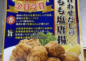 新発売!惣菜コーナー若鶏もも塩唐揚げ!