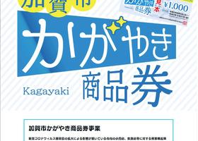 加賀市かがやき商品券が使えます。