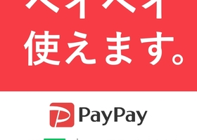 PayPay・LINE Pay使えます