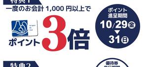 アスモ店 26周年祭!!