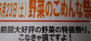 アスモ青果部総力をかけた野菜のごめんな祭開催決定!