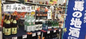 群馬の地酒セール