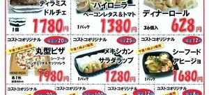 2/20(水)コストコ直送セール