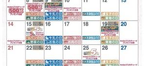 ディナーベルススキノ南7条店、4月お買得カレンダーです!