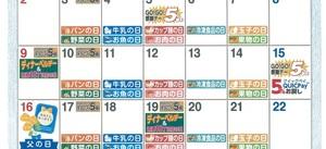 ディナーベルススキノ南7条店、6月お買得カレンダーです!