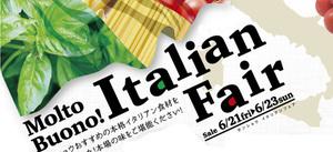 予告 「イタリアンフェア」開催のお知らせ