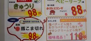 10/14・10/15号 月・火特売情報♪
