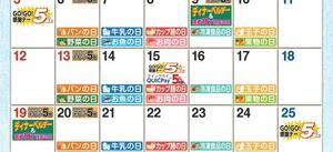 1月お買いものカレンダーです。