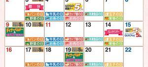 2月お買いものカレンダーです。