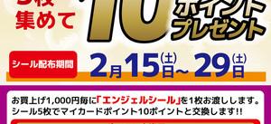 エブリ2店舗合同ボーナスシール企画開催中!