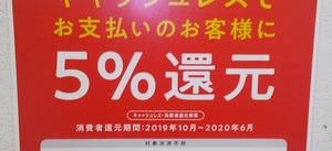 キャッシュレス(クレジット払い)で5%が還元されます