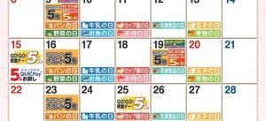 3月お買いものカレンダーです。