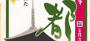「春の京都フェア」開催のお知らせ