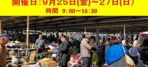 月に1度のフリーマーケット開催