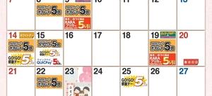 3月のお買い物カレンダー
