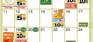 4月お買得カレンダーです