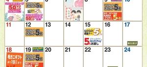4月のお買い物カレンダー