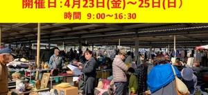 フリーマーケット開催