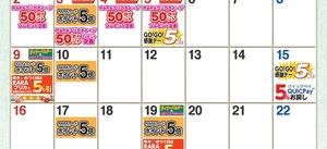 5月のお買い物カレンダー