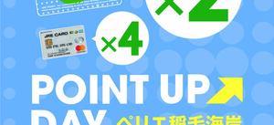 6月25日(金)はJRE POINT UP 2倍デイ!!