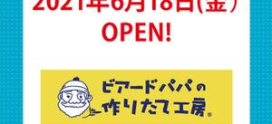「ビアードパパ」 2021.6.18(金) NEW OPEN
