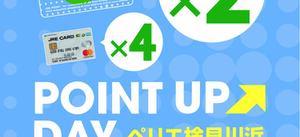 7月29日(木)はJRE POINT UP 2倍デイ!!