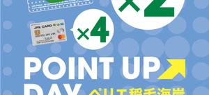 8月27日(金)はペリエ稲毛海岸JREPOINT 2倍デイ!