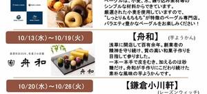 【10月の期間限定ショップ】