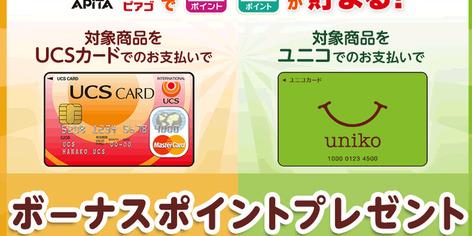 ユニコ カード 終了