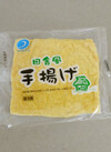 田舎風手揚げ 58円(税抜)