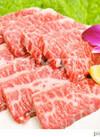 牛バラ焼肉用 88円(税抜)