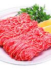 豚ミンチ(解凍肉を含む) 98円(税抜)