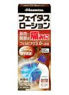 フェイタスローション 924円(税抜)