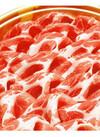 イベリコ豚肩ロース冷しゃぶ用 450円(税込)