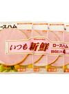 いつも新鮮ロースハム 218円(税抜)