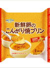 新鮮卵のこんがり焼プリン 148円(税抜)